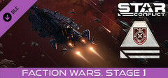 Star Conflict - Faction Wars. Stage one logo